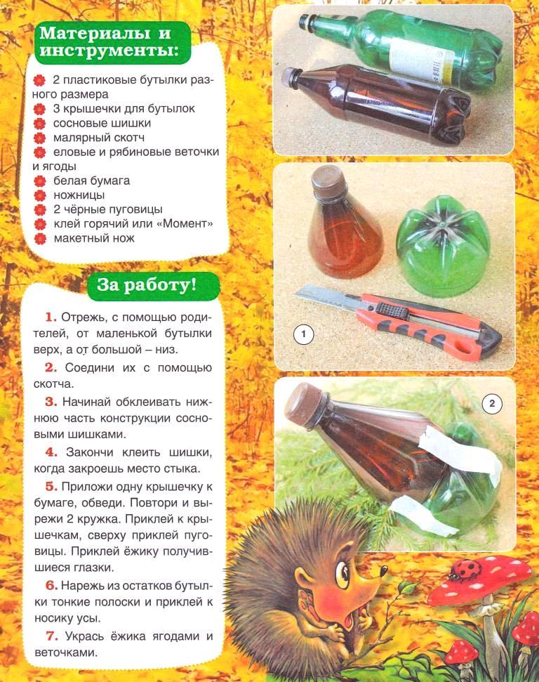 Как сделать ежика из шишек и пластиковых бутылок