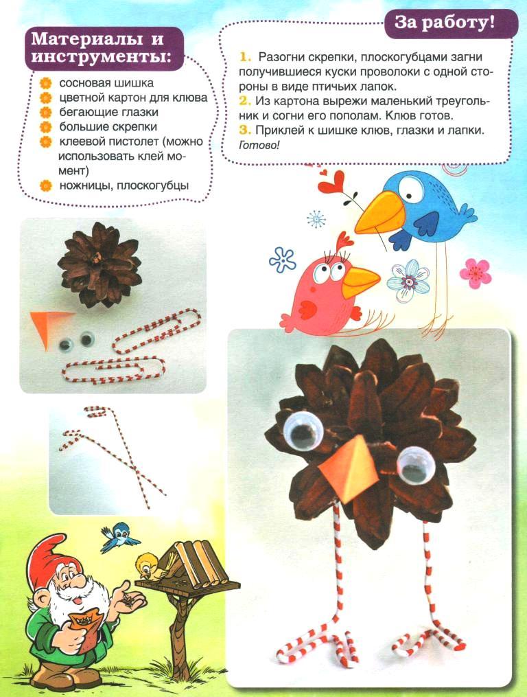 Поделка на год экологии своими руками для дошкольников в картинках