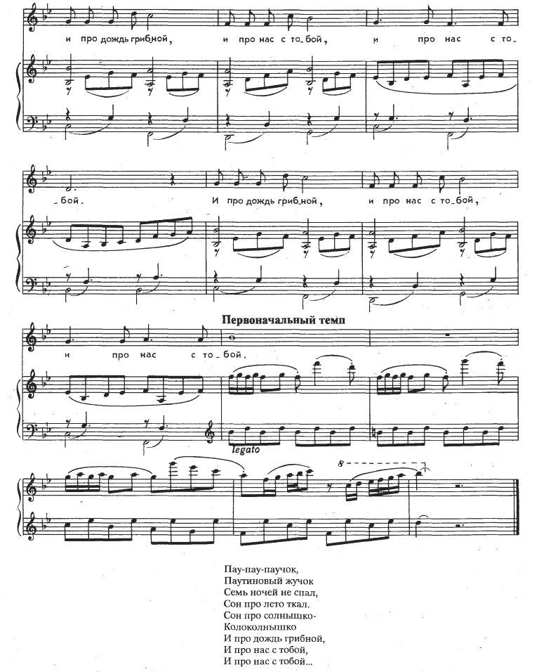 Детская Песня Край Родной Текст