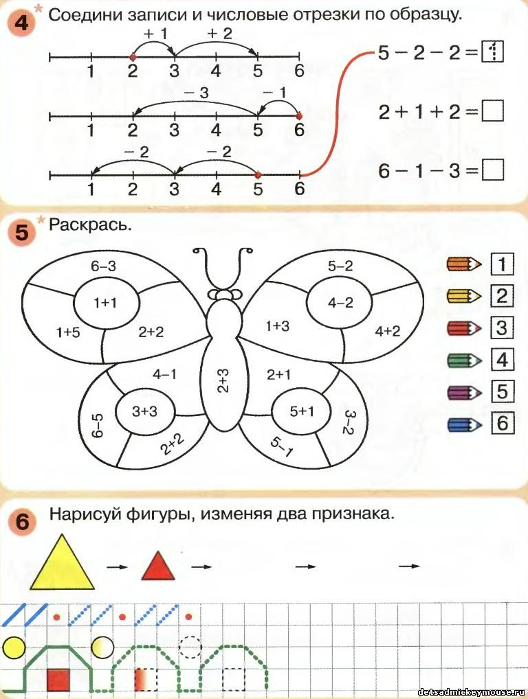 5 6 класс занятия по математике