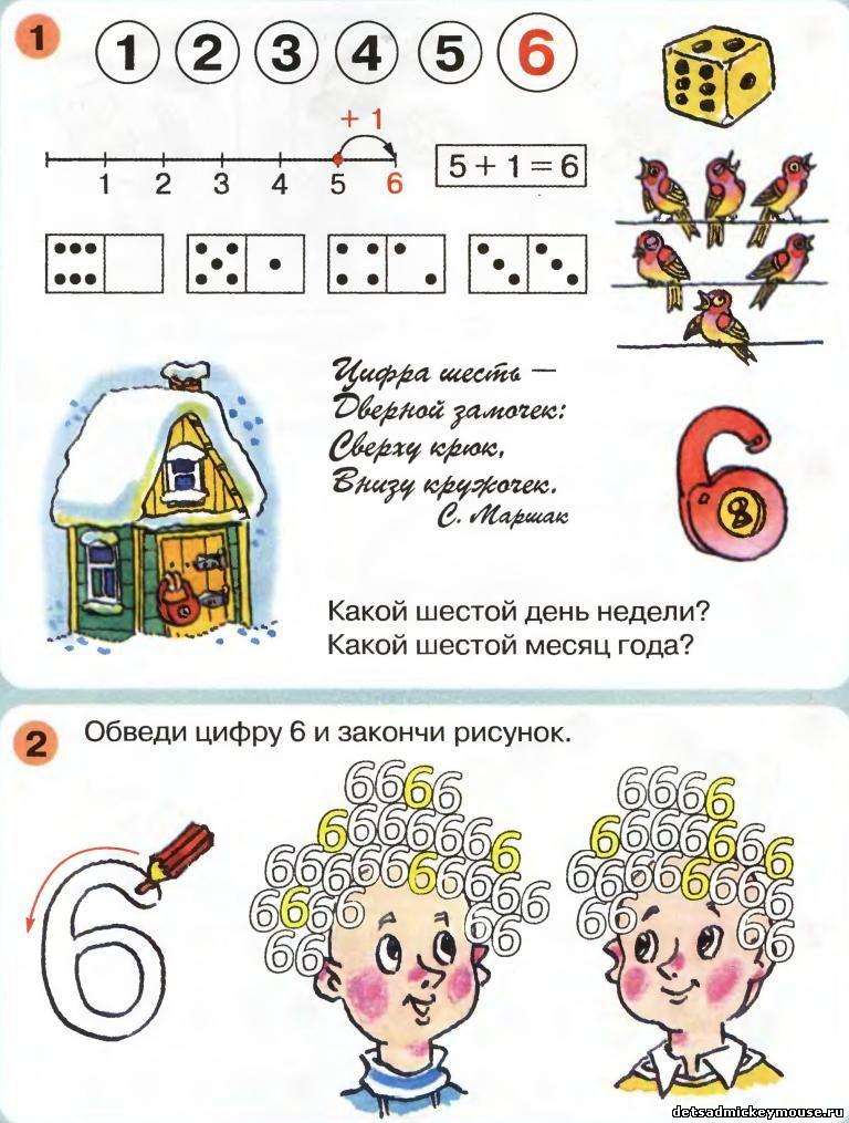 методика знакомства с числом и цифрой 0