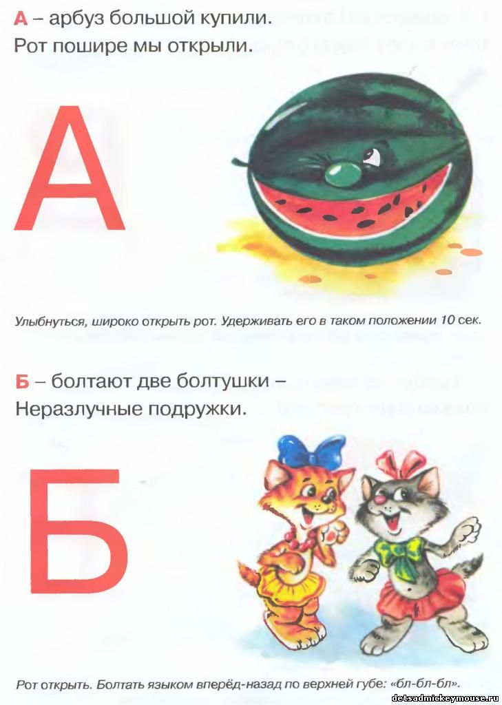 артикуляционная азбука