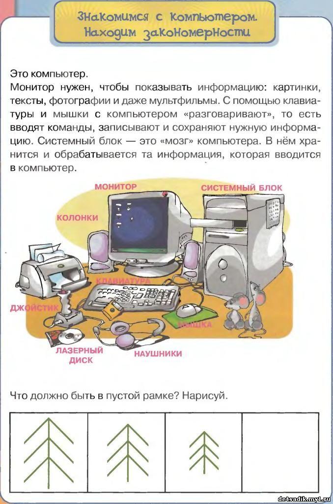 знакомство с компьютером ребенок