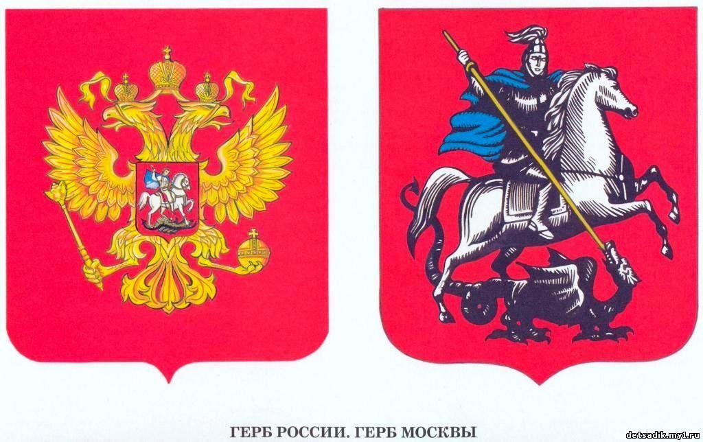 2 на гербе москвы изображён