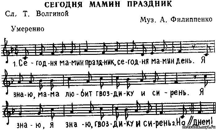 ПЕСНЯ МАМИН ПРАЗДНИК ГУРЬЕВА СКАЧАТЬ БЕСПЛАТНО