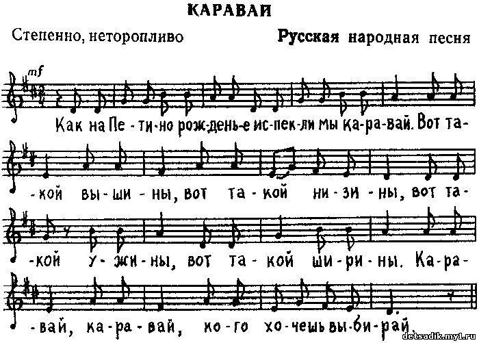 Тексты народных песен с днем рождения
