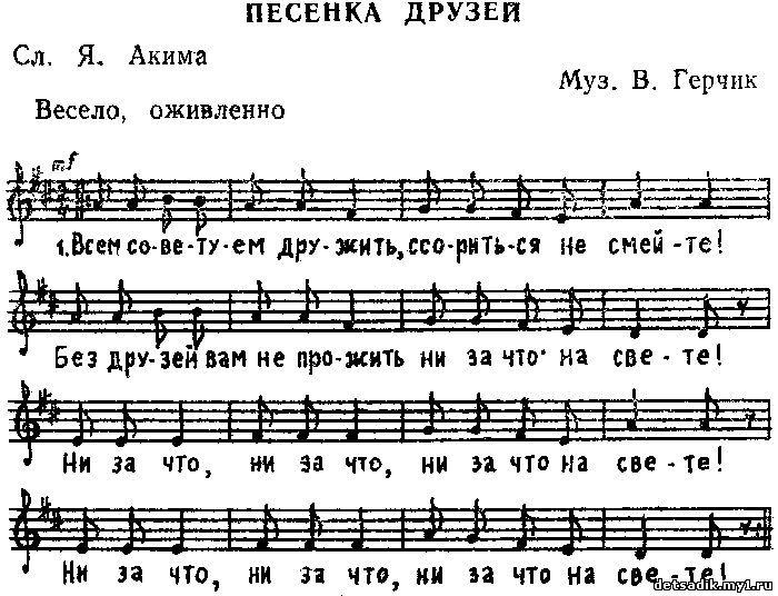 Ноты из песенки кот леопольд