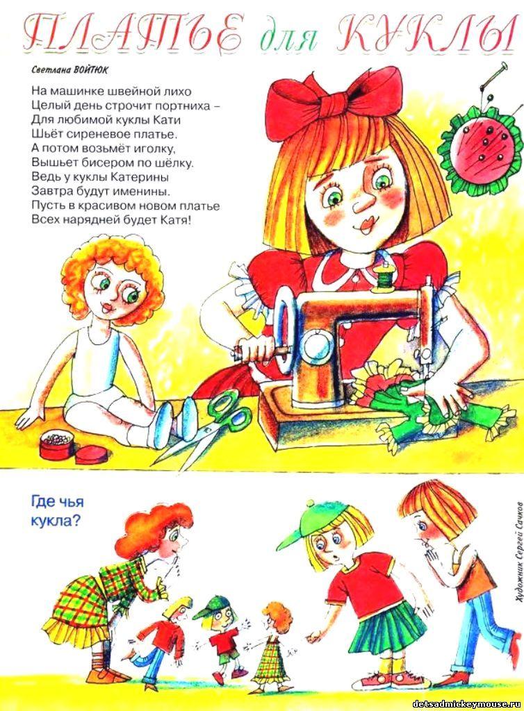 Стих о швейной машинке