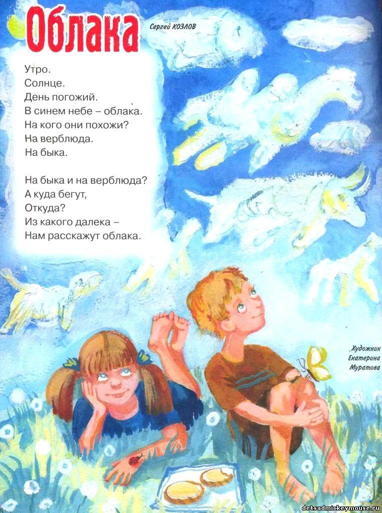 Стих об облаке для детей
