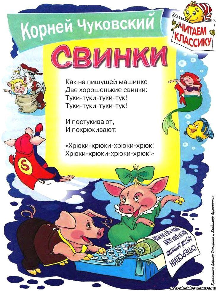 Сценарий по детским журналам