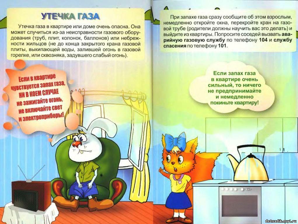 Безопасность в быту в картинках для дошкольников 5